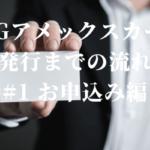 【体験談】SPGアメックスカード発行までの流れ #1 お申込み編