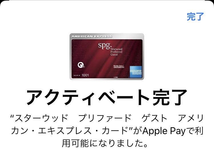 【体験談】SPGアメックスをApplePayに登録する方法