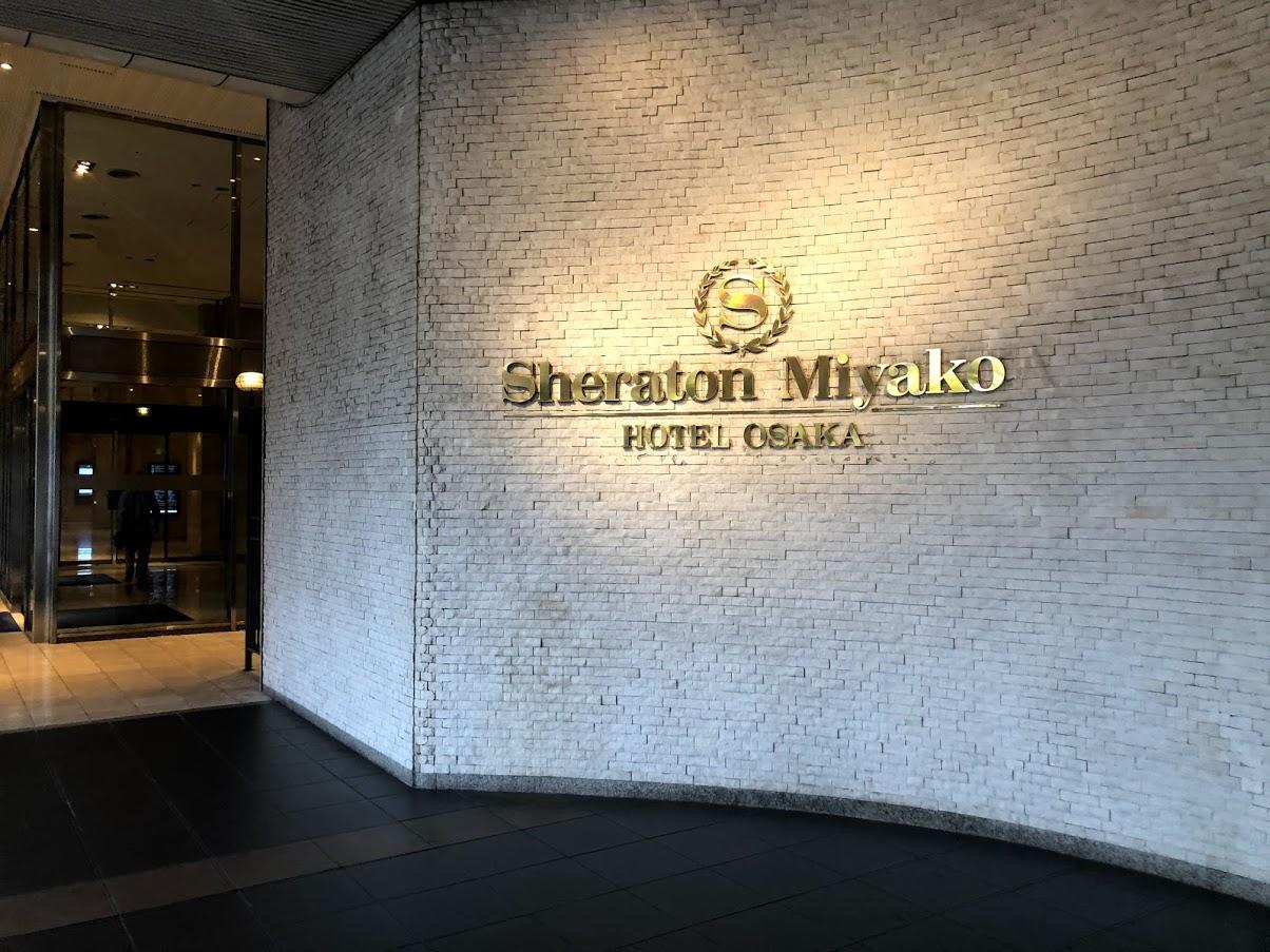 【体験談】2019.10.23 シェラトン都ホテル大阪宿泊記