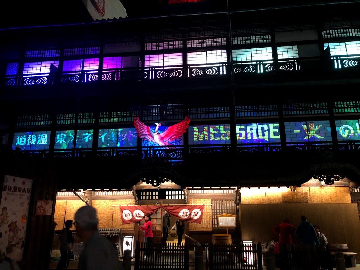 【体験談】2019.11.20 道後温泉ホテル メルパルク松山宿泊記