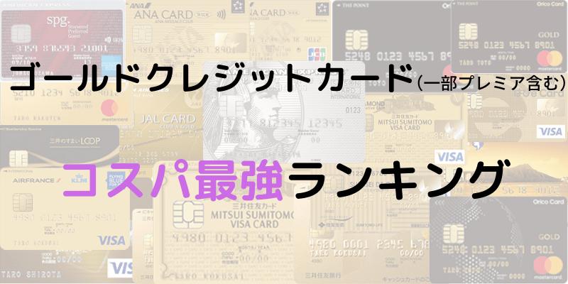 ゴールドクレジットカード(一部プラチナ含む)コスパランキング!