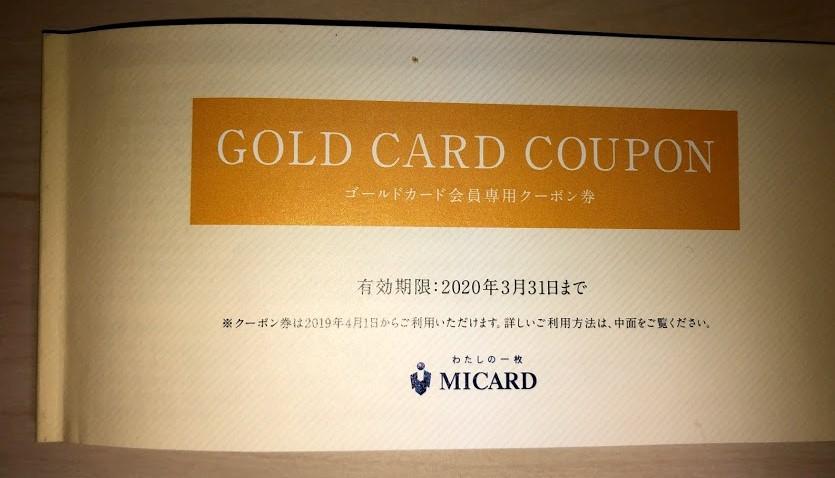 【体験談】「エムアイカード プラス ゴールド」からクーポン券が届いたのでご紹介