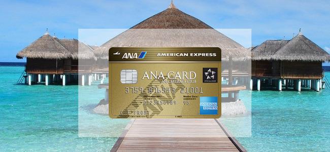 【毎日更新】ANAアメックスゴールドカードはどのポイントサイト経由が一番お得か!