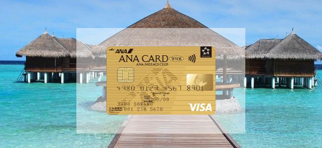 【毎日更新】ANAワイドゴールドカードはどのポイントサイト経由が一番お得か!