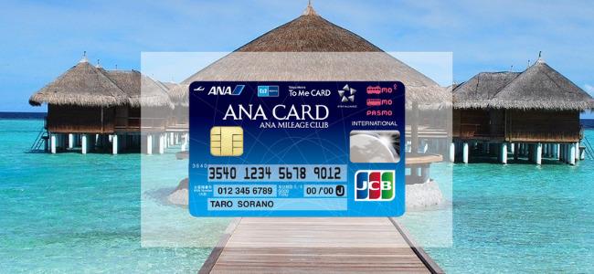 【毎日更新】ANA JCBカード(ソラチカカード)はどのポイントサイト経由が一番お得か!