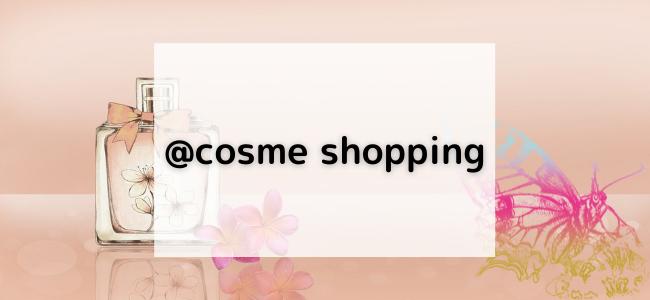 【毎日更新】@cosme shoppingはどのポイントサイト経由が一番お得か!