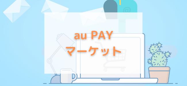 au PAYマーケットをお得に利用する方法!13のポイントサイト経由の購入を比較