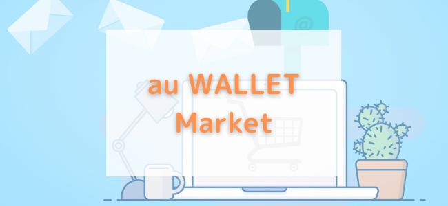 【毎日更新】au WALLET Marketはどのポイントサイト経由が一番お得か!