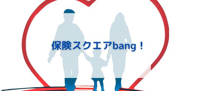 【毎日更新】保険スクエアbang!はどのポイントサイト経由が一番お得か!