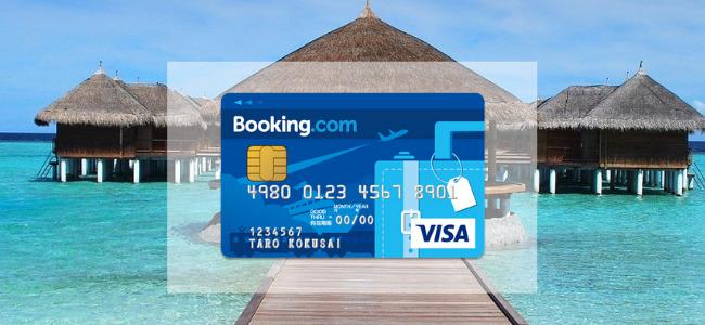 【毎日更新】Booking.comカードはどのポイントサイト経由が一番お得か!