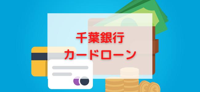 【毎日更新】千葉銀行カードローンはどのポイントサイト経由が一番お得か!
