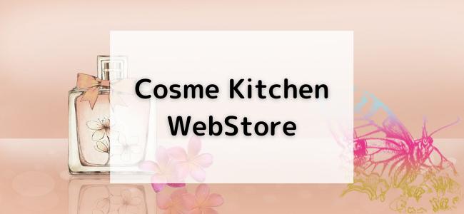 【毎日更新】Cosme Kitchen WebStoreはどのポイントサイト経由が一番お得か!
