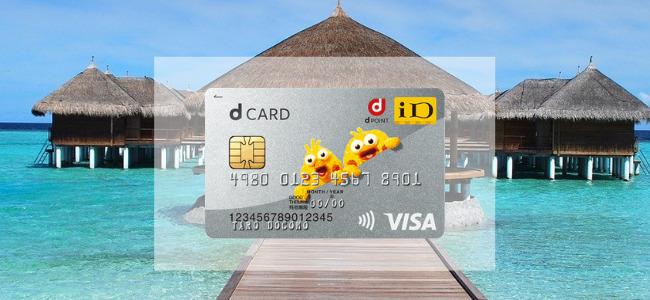 【毎日更新】dカードはどのポイントサイト経由が一番お得か!