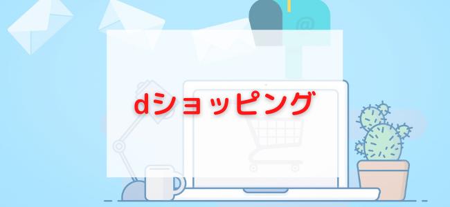 【毎日更新】dショッピングはどのポイントサイト経由が一番お得か!