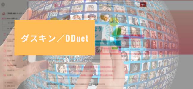 ダスキン/DDuetをお得に利用する方法!13のポイントサイト経由の登録を比較