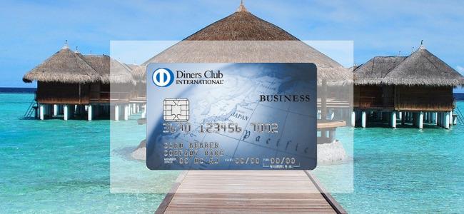 【毎日更新】ダイナースクラブ ビジネスカードはどのポイントサイト経由が一番お得か!