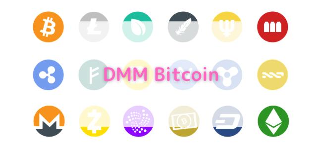 DMM Bitcoinをお得に作る方法!13のポイントサイト経由の申込を比較