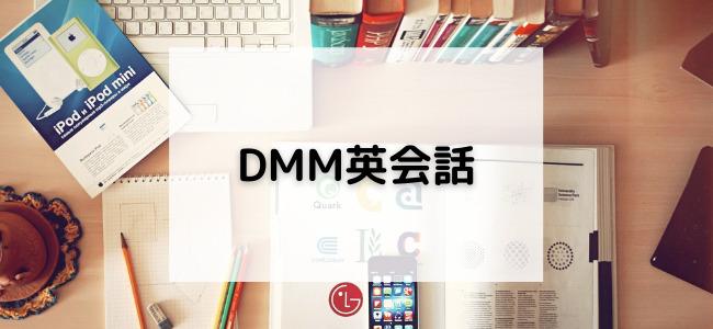 【毎日更新】DMM英会話はどのポイントサイト経由が一番お得か!