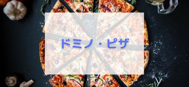 【毎日更新】ドミノ・ピザはどのポイントサイト経由が一番お得か!