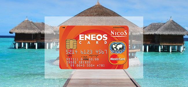 【毎日更新】ENEOSカードはどのポイントサイト経由が一番お得か!
