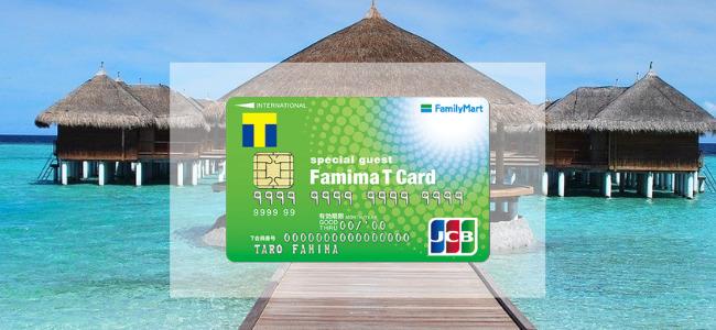 【毎日更新】ファミマTカードはどのポイントサイト経由が一番お得か!