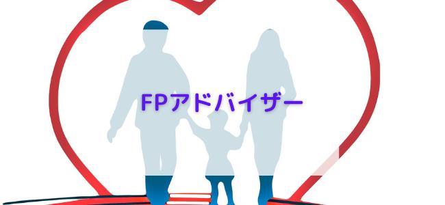 【毎日更新】FPアドバイザーはどのポイントサイト経由が一番お得か!