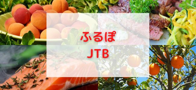 ふるぽ/JTBをお得に利用する方法!13のポイントサイト経由の申込を比較