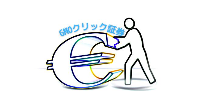 【毎日更新】GMOクリック証券/FXネオはどのポイントサイト経由が一番お得か!