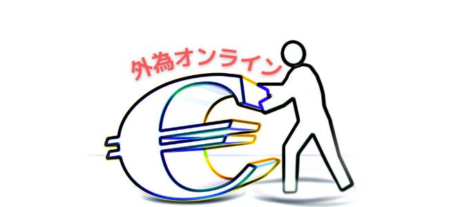 【毎日更新】外為オンラインはどのポイントサイト経由が一番お得か!