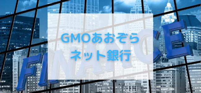 【毎日更新】GMOあおぞらネット銀行(法人)はどのポイントサイト経由が一番お得か!