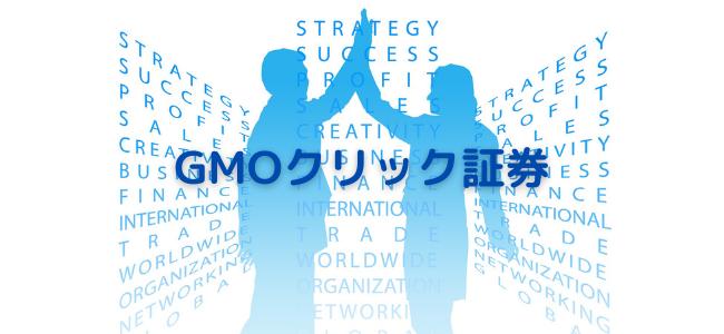 GMOクリック証券(証券口座)をお得に作る方法!13のポイントサイト経由の申込を比較