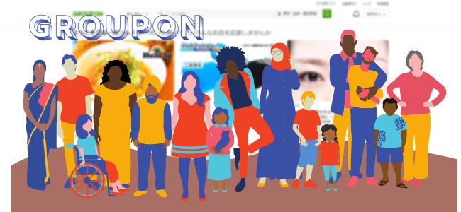 GROUPON(グルーポン)をお得に利用する方法!13のポイントサイト経由の利用を比較