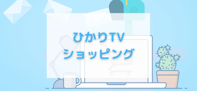 【毎日更新】ひかりTVショッピングはどのポイントサイト経由が一番お得か!