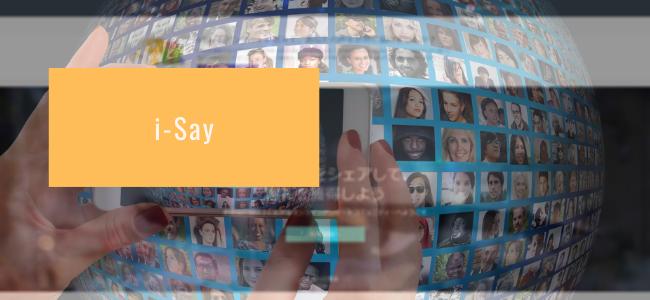 i-Sayをお得に利用する方法!13のポイントサイト経由の登録を比較