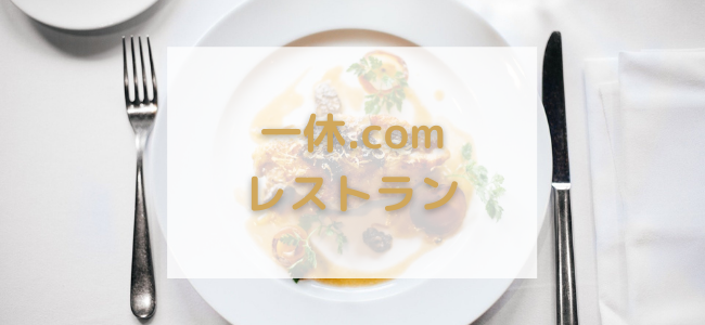 一休.comレストランをお得に利用する方法!13のポイントサイト経由の利用を比較