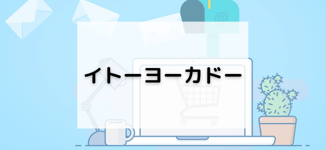 【毎日更新】イトーヨーカドーはどのポイントサイト経由が一番お得か!