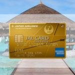 【毎日更新】JALカードCLUB-Aカードはどのポイントサイト経由が一番お得か!