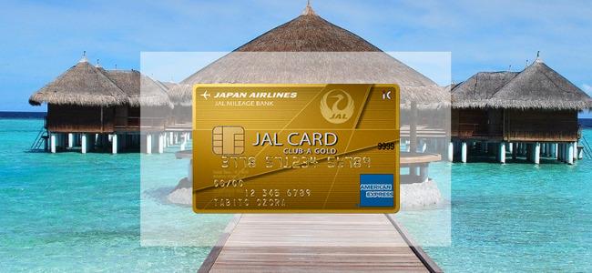 【毎日更新】JAL アメックス CLUB-A ゴールドカードはどのポイントサイト経由が一番お得か!