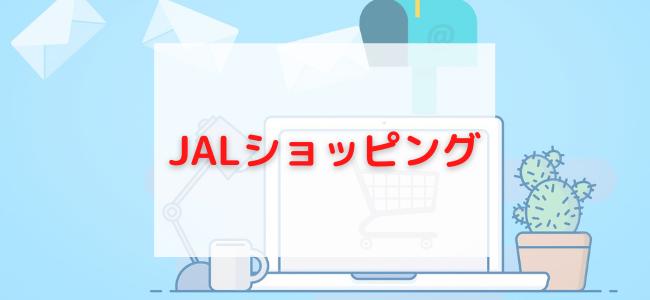 【毎日更新】JALショッピングはどのポイントサイト経由が一番お得か!