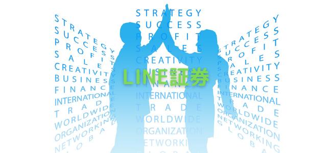 LINE証券をお得に作る方法!13のポイントサイト経由の申込を比較