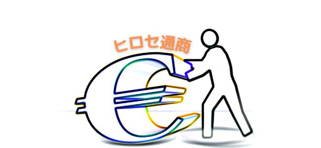 【毎日更新】ヒロセ通商/LION FXはどのポイントサイト経由が一番お得か!