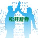 【毎日更新】松井証券はどのポイントサイト経由が一番お得か!