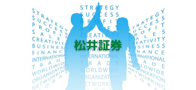 松井証券をお得に作る方法!13のポイントサイト経由の申込を比較