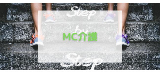 【毎日更新】MC介護はどのポイントサイト経由が一番お得か!