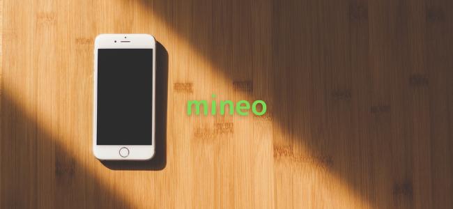 mineoをお得に申し込む方法!13のポイントサイト経由の申込を比較