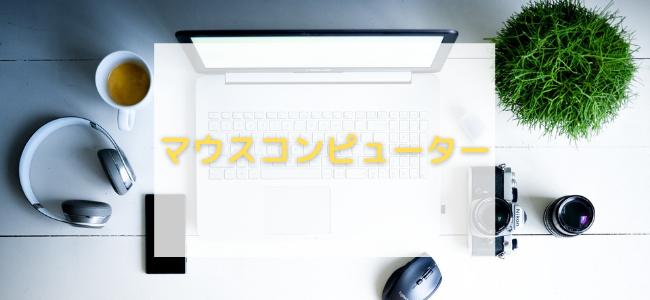 マウスコンピューターをお得に利用する方法!13のポイントサイト経由の購入を比較