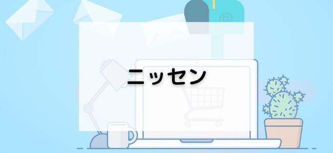 ニッセンをお得に利用する方法!13のポイントサイト経由の購入を比較
