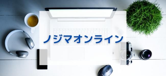 【毎日更新】ノジマオンラインはどのポイントサイト経由が一番お得か!