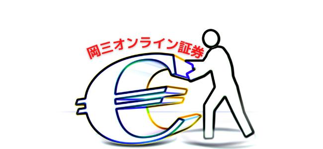 【毎日更新】岡三オンライン/くりっく365はどのポイントサイト経由が一番お得か!