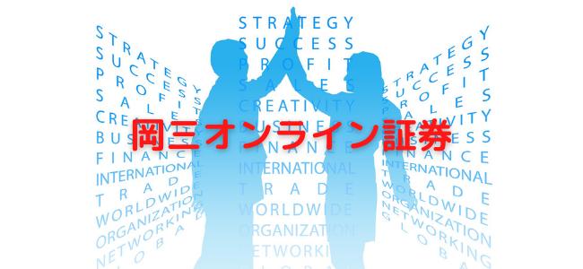【毎日更新】岡三オンライン証券はどのポイントサイト経由が一番お得か!